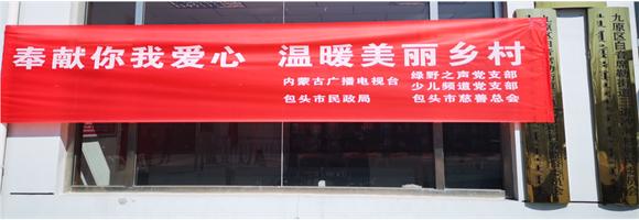 3月23日下午,在内蒙古广播电视台和包头市民政局号召下,四川省捷睿德科技....