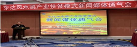 qy8千赢国际娱乐风水梁产业扶贫模式新闻媒体通气会在呼和浩特召开
