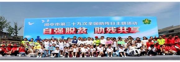 阆中市举行第29次全国助残日活动