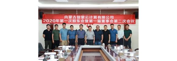 内蒙古智蒙云计算有限公司召开2020年第一次股东会暨第一届董事会第二次会议